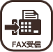FAX受信