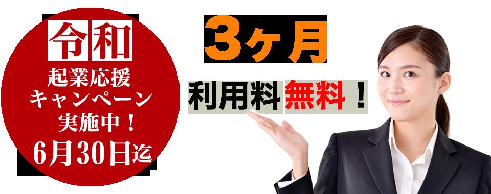 """月々9800~ 顧客満足度No1 和のバーチャルオフィス 日本人らしいきめ細やかなサービスを提供することをコンセプトにリーズナブルな料金でお客様の内助の功として実業のお手伝いをいたします。 昨今のバーチャルオフィスでは、高価な好立地なもの、またそれとは対照的な安価で低品質なものが主流となっております。しかし、本当の価値とは、日々の実用的な利便性やなによりお客様から信頼頂ける関係性の構築ではないかと思います。また、外資系にはない、やはり日本人らしい""""きめ細やかなサービス""""をコンセプトに明確でリーズナブルな料金が実業には欠かせないと和のサービスを提供しております。 Aquamedix Business Center"""